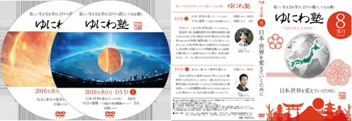 ゆにわ塾DVD